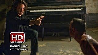 Избави нас от лукавого - Русский трейлер