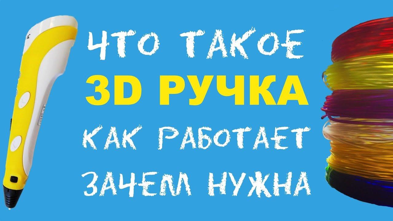 19 окт 2014. Сейчас ручку 3doodler можно заказать на сайте компании за 99 долларов или купить в магазинах россии по цене от 4500 руб. Дизайн.