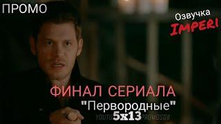 Первородные / Древние / 5 сезон 13 серия / The Originals 5x13 / Русское промо
