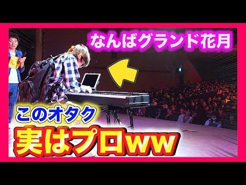 【ピアノドッキリ】もしもオタクがプロのピアニストだったら。。inなんばグランド花月(千本桜/M-1グランプリ2018)