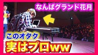 【ピアノドッキリ】もしもオタクがプロのピアニストだったら。。inなんばグランド花月(千本桜/M-1グランプリ2018) thumbnail