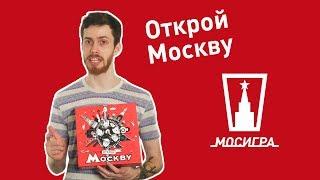 Настольная игра Открой Москву(, 2016-06-02T07:48:20.000Z)