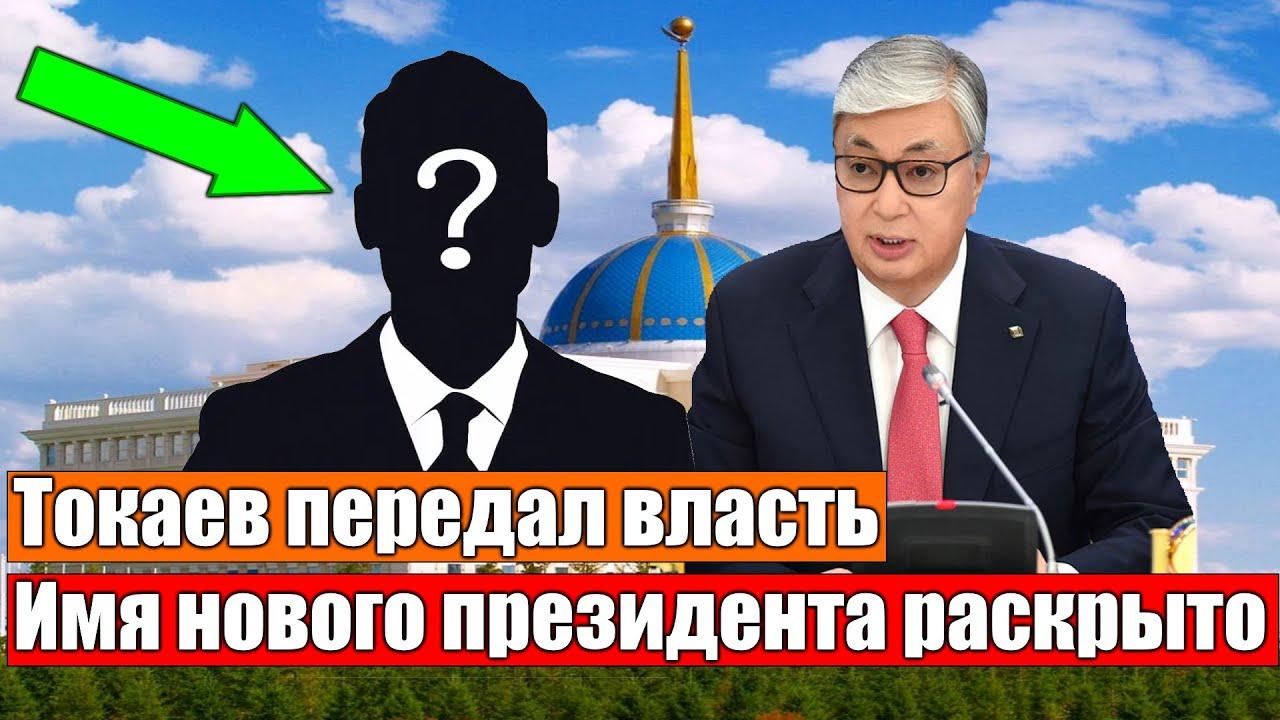 Новый президент. Токаев оставляет свои полномочия и передает власть новому президенту.