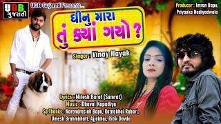 VINAY NAYAK Dhinu Mara Tu Kya Gayo || Priyanka Nadiyadwala || New Sad Song 2019 || UDB Gujarati