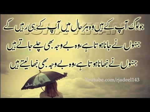 Urdu Quotes|quotes About Life|motivational Quotes|Adeel Hassan|inspirational Quotes About Life
