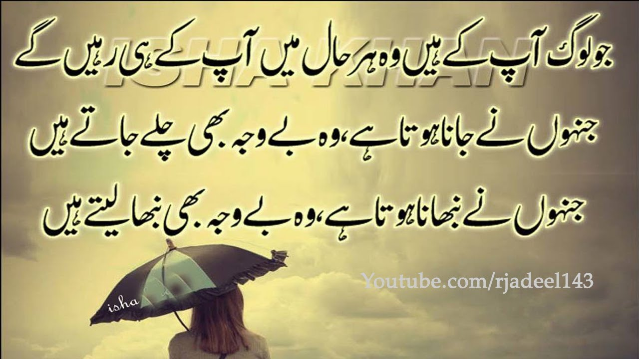 Urdu Quotesquotes About Lifemotivational Quotesadeel Hassan