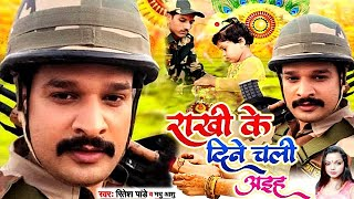 आ गया Ritesh Pandey का राखी गीत - Rakhi Ke Dine Chal Aaiha- New Bhojpuri Raksha Bandhan Song Release