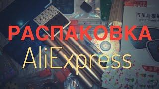 Распаковка АлиЭкспресс для маникюра:фрезы,втирки, пластины для стемпинга, слайдеры и разное.