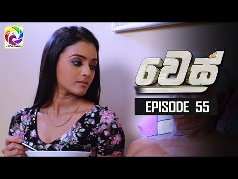 Wes Episode 55   වෙස්          සතියේ දිනවල රාත්රී 900 ට