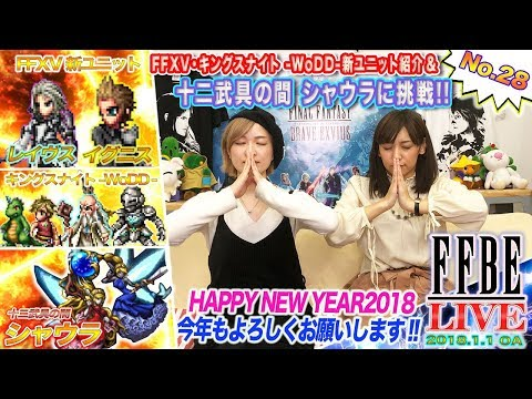 【FFBE LIVE No.28】FFXV•キングスナイト -WoDD-新ユニット紹介&十二武具の間 シャウラに挑戦!!【ちゅうにーxみそしる】