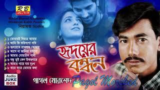 হৃদয়ের বন্ধন ফুল এলবাম। পাগল মোরশেদ Hridoyer bondhon Full album By Pagol murshed