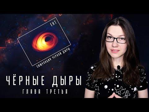 Сверхмассивные черные дыры | Первое фото черной дыры