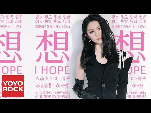 火箭少女101傅菁《想》【強風吹拂 Blowing In The Wind OST電視劇主題曲】官方動態歌詞MV (無損高音質)