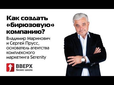 """Сергей Прусс о том, как успешно создать """"бирюзовую"""" компанию"""