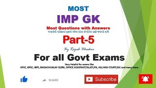 General Knowledge Questions | General Knowledge 2019 | IMP GK | General Knowledge Videos-Part-5