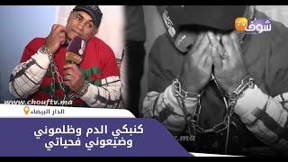أشهر سجين فالمغرب لي دوز 22 عام فالحبس دار زنزانة فدارهم وغيعيش فيها حتى ياخذ البراءة