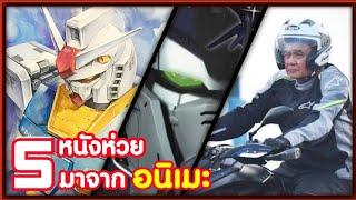 5 หนังห่วย สร้างจาก อนิเมะ !!