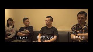 YouTube動画:DOGMA 4:20 Vol.2