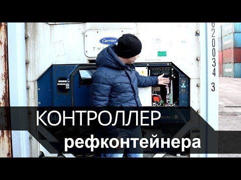 видео: Контроллер рефконтейнера: что это такое и зачем он нужен