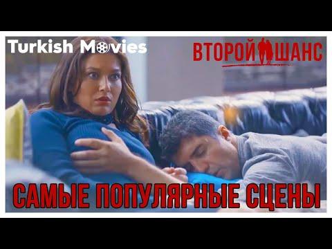 Турецкий фильм Второй шанс - Самые популярные сцены
