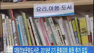 서울뉴스 대림정보문화도서관 2019년 2기 문화강좌 회…