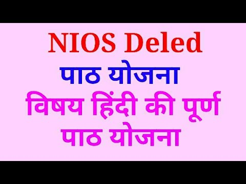 NIOS deled पाठ योजना ।। विषय हिंदी।। complete one Lesson plan ।। mohan verma।। #1