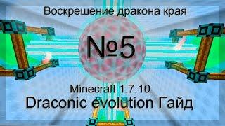 Minecraft draconic evolution Гайд №5 Воскрешение дракона края