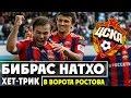 Бибрас Натхо | Хет-трик в матче ЦСКА-Ростов 6:0 ● Hat-trick Bibras Natcho for CSKA ▶ iLoveCSKAvideo