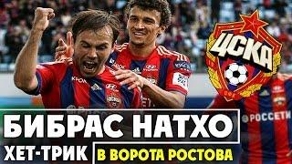 Бибрас Натхо   Хет-трик в матче ЦСКА-Ростов 6:0 ● Hat-trick Bibras Natcho for CSKA ▶ iLoveCSKAvideo