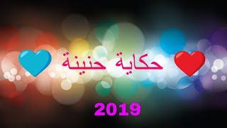 CHEB AZIZ STAIFI - HKAYA H'NINA ❤️  (CLIP D'ANIMATION) 2019 جديد