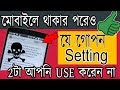 2 Android Phone Hidden Settings in Bangla | Android Mobile Secret Settings | By Bangla Android Tips