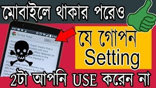 2 Android Phone Hidden Settings in Bangla | Android Mobile Secret Settings | By Bangla Android Tips