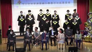 Publication Date: 2021-07-26 | Video Title: 第十七屆畢業禮 6C班授憑