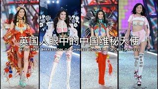 Who's Brits favorite Chinese Victoria's Secret Angel 2016? 英国人点评中国维秘天使