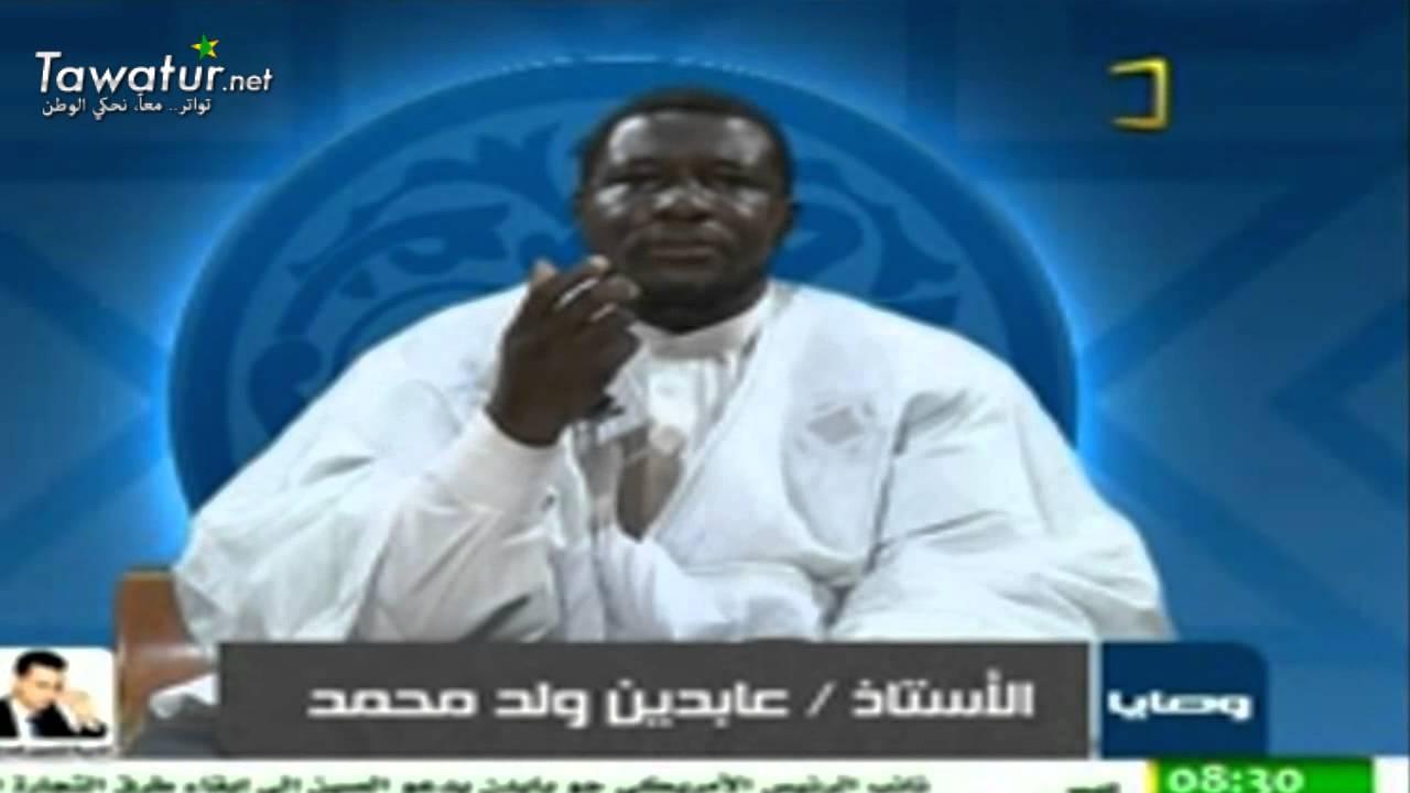 برنامج وصايا مع عابدين ولد محمد- وصيَّة لقمان لإبنه - الموريتانية