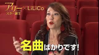 映画『アリー/ スター誕生』6秒CM(LiLiCo編①)【HD】2018年12月21日(金)公開