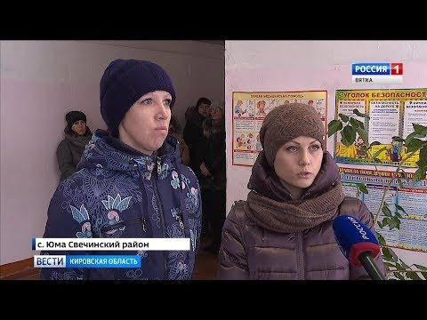В Свечинском районе школьники не посещают учебные занятия (ГТРК Вятка)