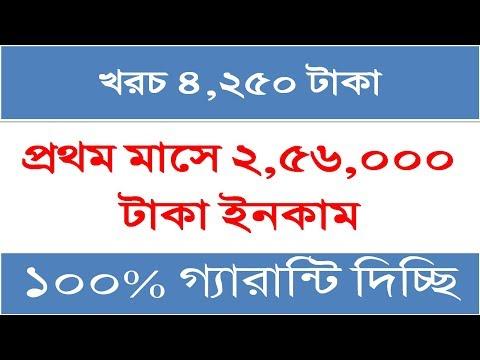 new business idea bangla - low invest - high profit