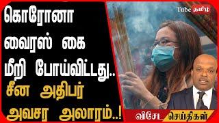 கொரோனா வைரஸ் கை மீறி போய்விட்டது.. சீன அதிபர் அவசர அலாரம்..!