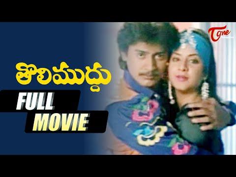 Tholi Muddu thumbnail