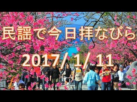 【沖縄民謡】民謡で今日拝なびら 2017年1月11日放送分 ~Okinawan music radio program