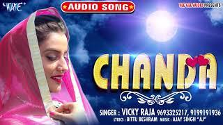 भोजपुरी का एक और धमाका | Chanda | यह गाना सुनकर आपका दिल खुसी से झूम उठे गा | Vicky Raja