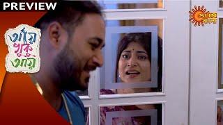 Aye Khuku Aye - Preview | 14th Oct 19 | Sun Bangla TV Serial | Bengali Serial