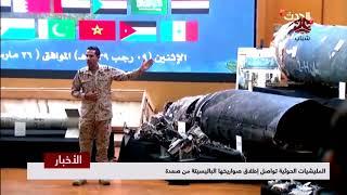 المليشيا الحوثية تواصل إطلاق صواريخها الباليستية من صعدة  | تقرير يمن شباب