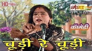Chudi Re Chudi | Bhojpuri Nach Nautanki Programme | Bhojpuri Nautanki 2016 New