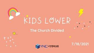 나성영락교회 Kids Lower - The Church Divided