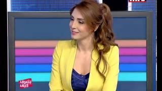Btaaref Kif - Mario Aoun 19 May 2013