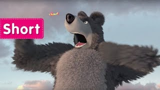 Masha And The Bear - And Action!  (King Kong)