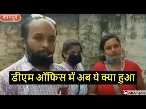 kanpur : DM Office  में अब ये क्या हुआ ?