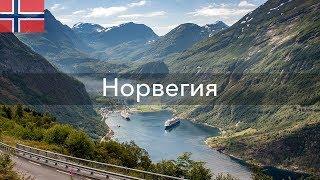 Норвегия - путешествие на машине в регион фьордов